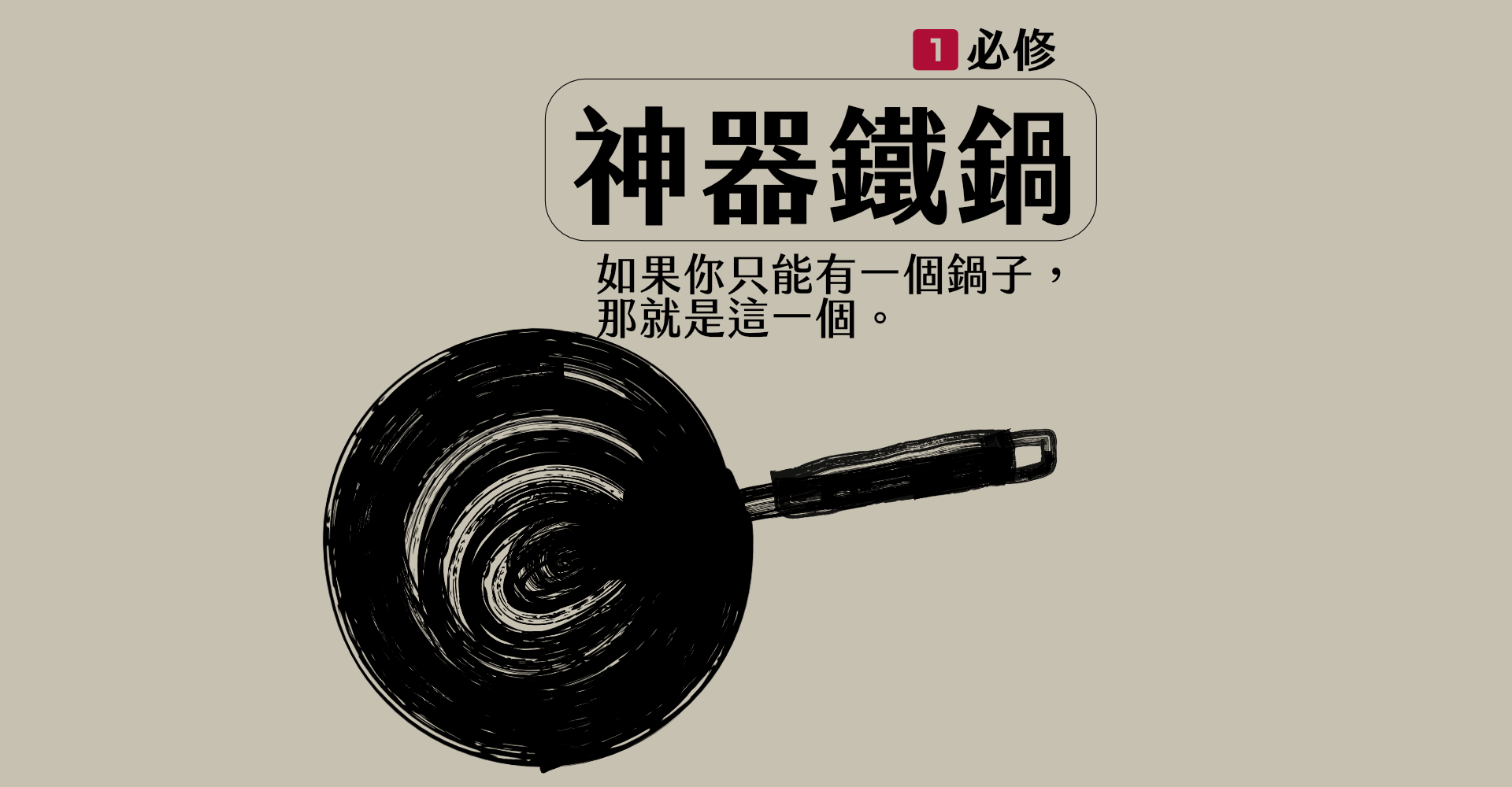 神器鐵鍋使用教學 - 新手必修