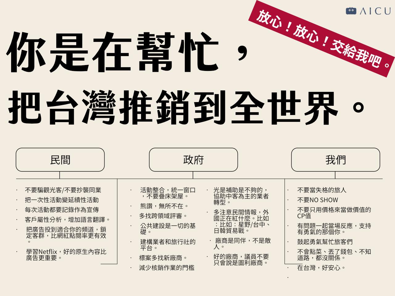 台灣觀光怎麼站著賺_7.png