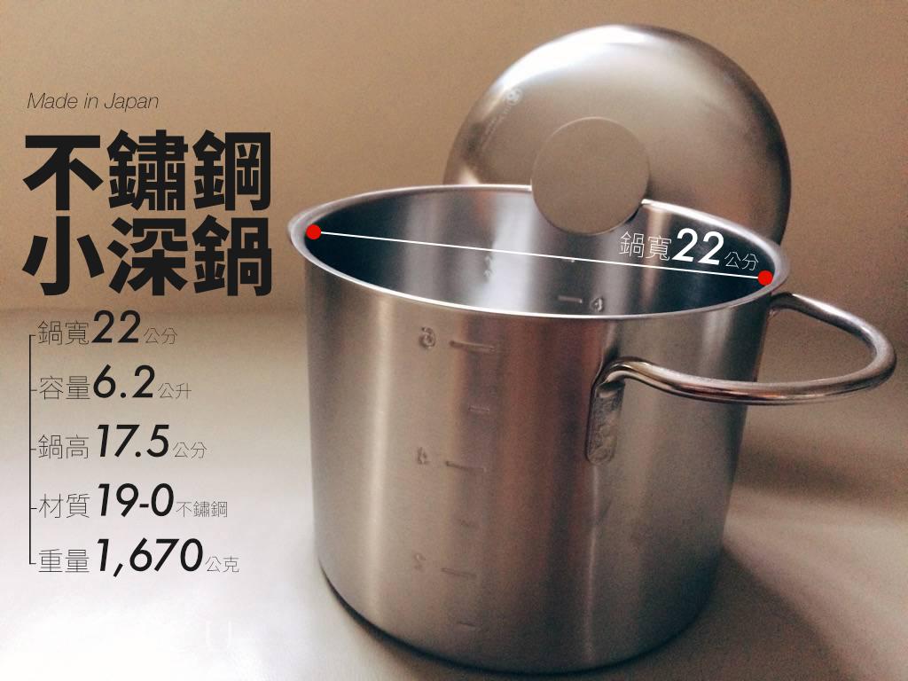 不鏽鋼深湯鍋(小) - 6.2公升,一般新手選它就可以。
