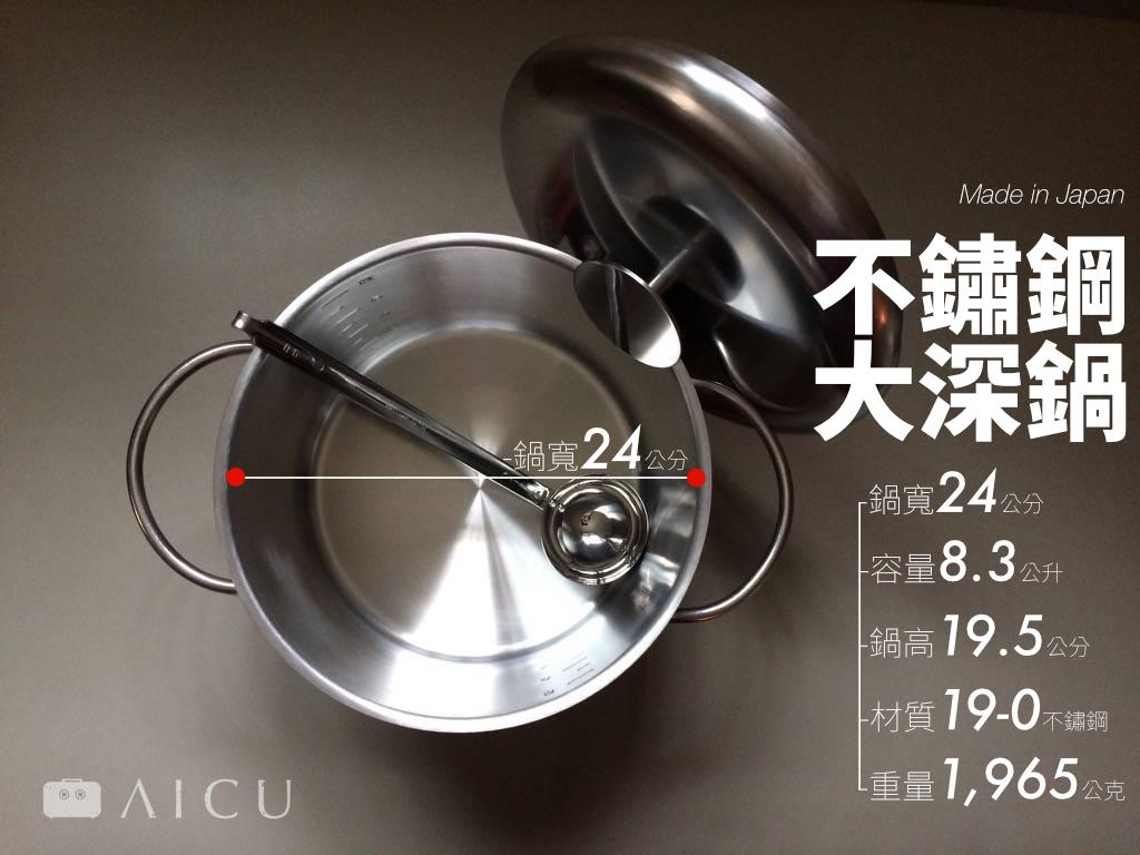 不鏽鋼深湯鍋(大) - 常有熬煮高湯,或整隻雞鴨的同學就選它。
