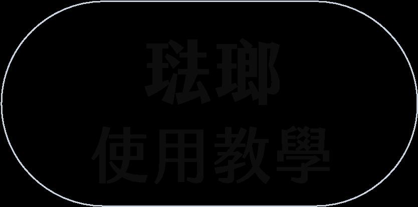 琺瑯使用教學.png