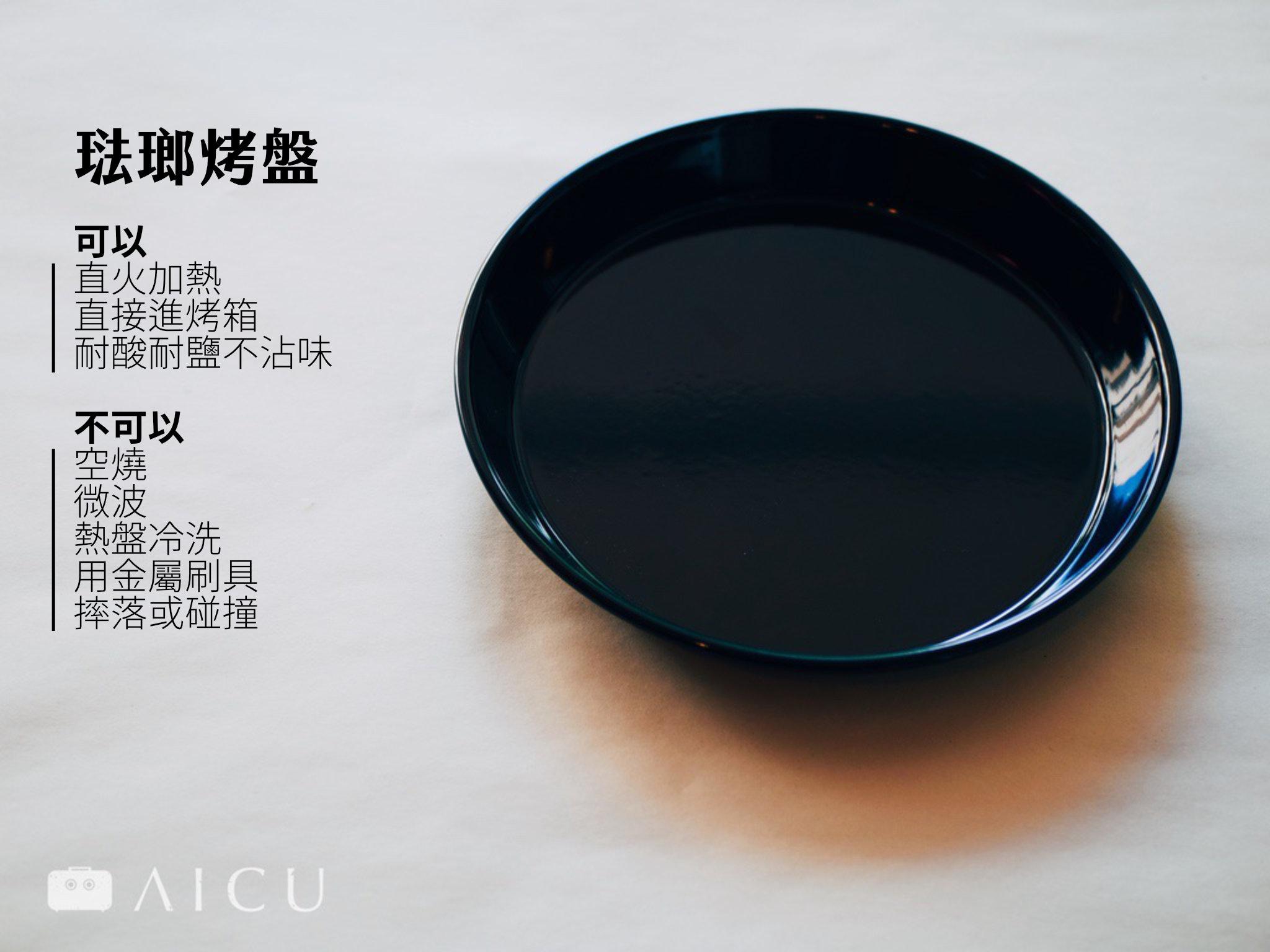 AICU琺瑯烤盤 - 一上桌,就與眾不同。