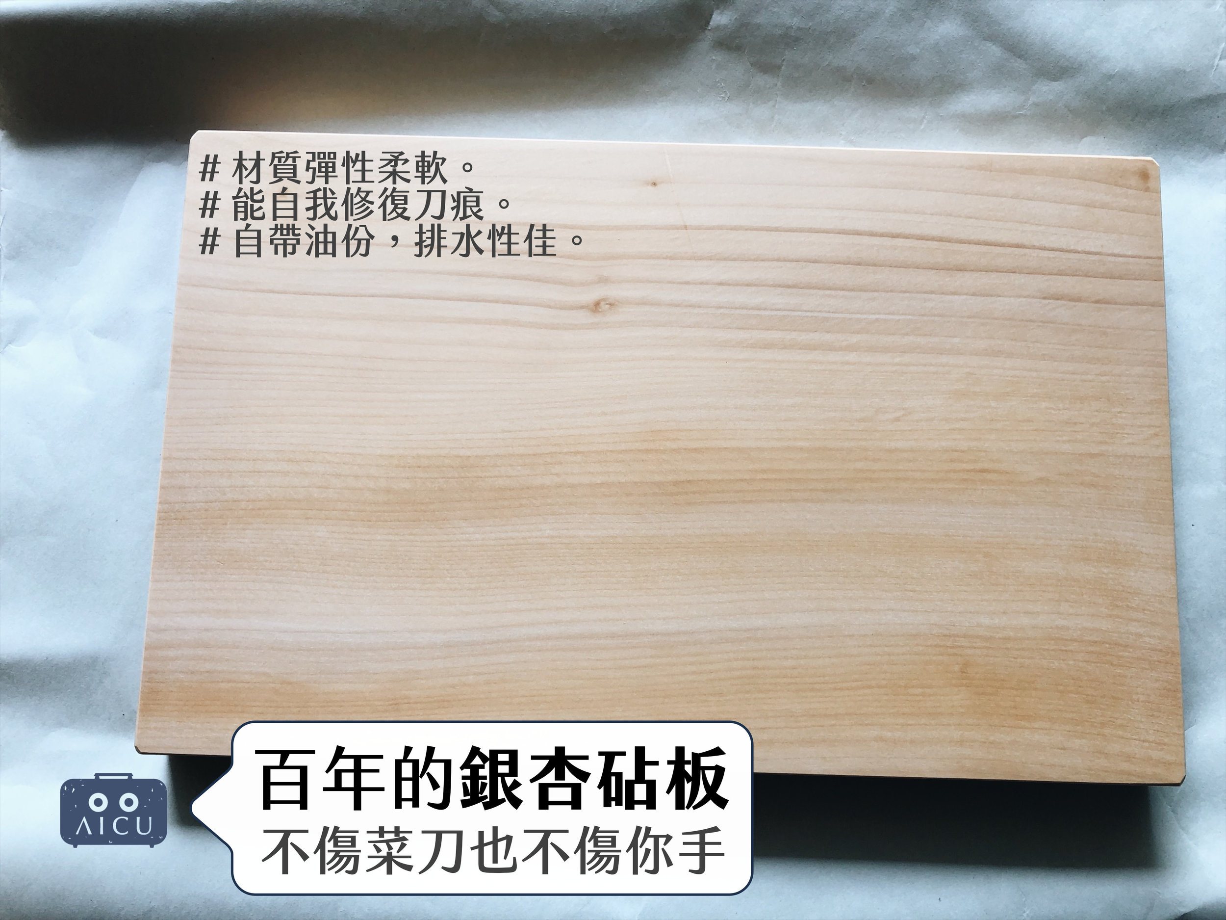 百年銀杏砧板 - 煮人的神器砧板