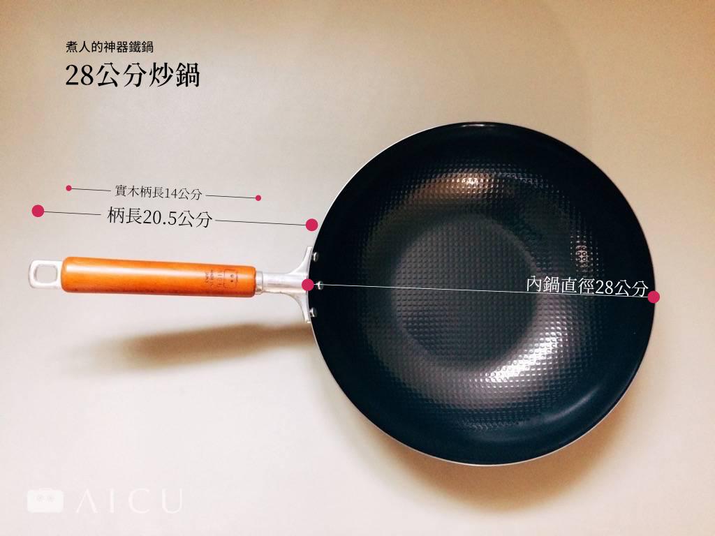 神器炒鍋28公分 - 煮人的神器鐵鍋
