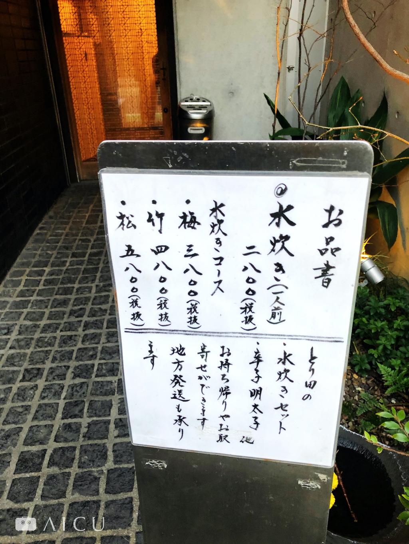 とり田04.jpg