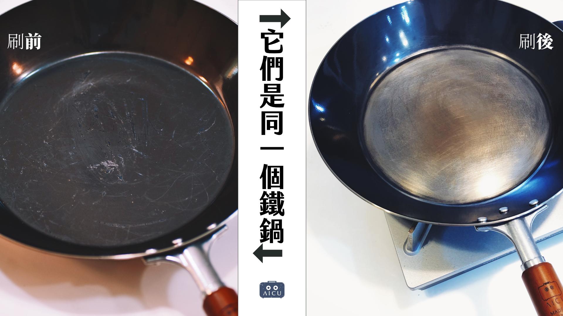 刷前刷後神器鐵鍋.png