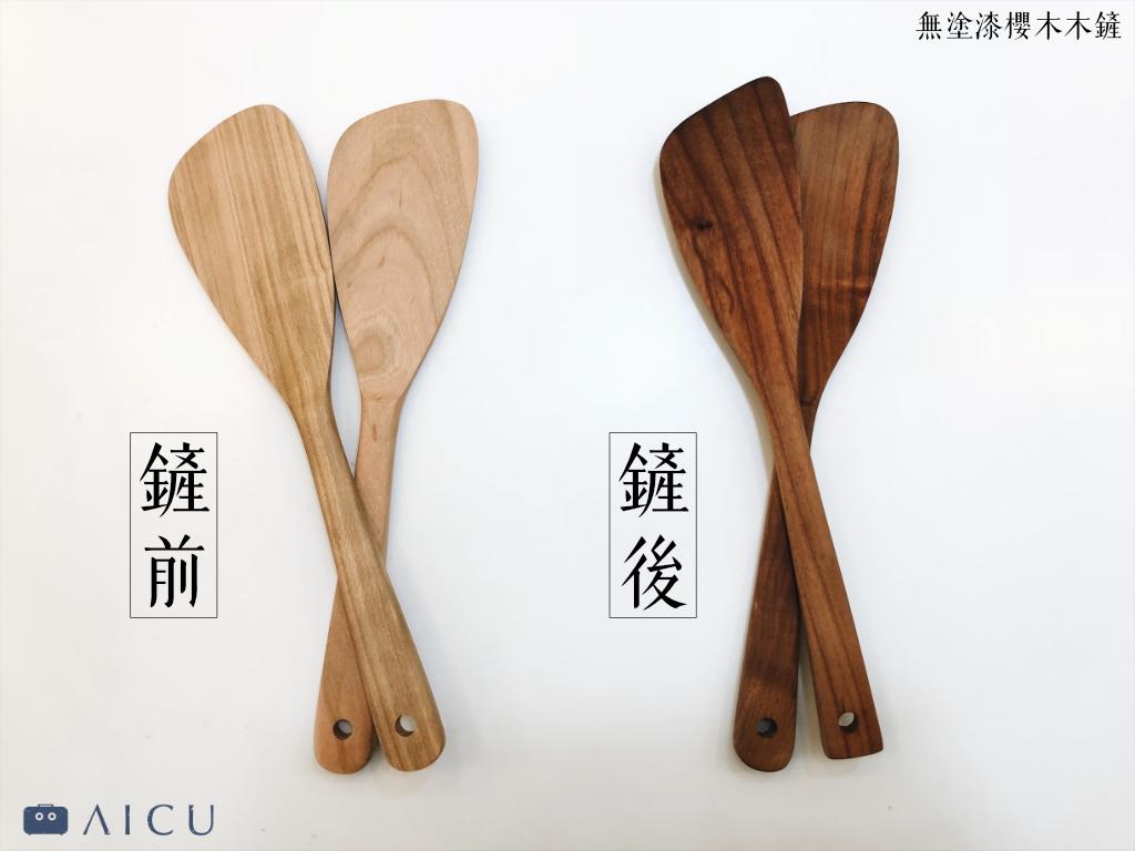 手工櫻木木鏟 - 無上漆,會隨著使用而產生不同木紋風情。