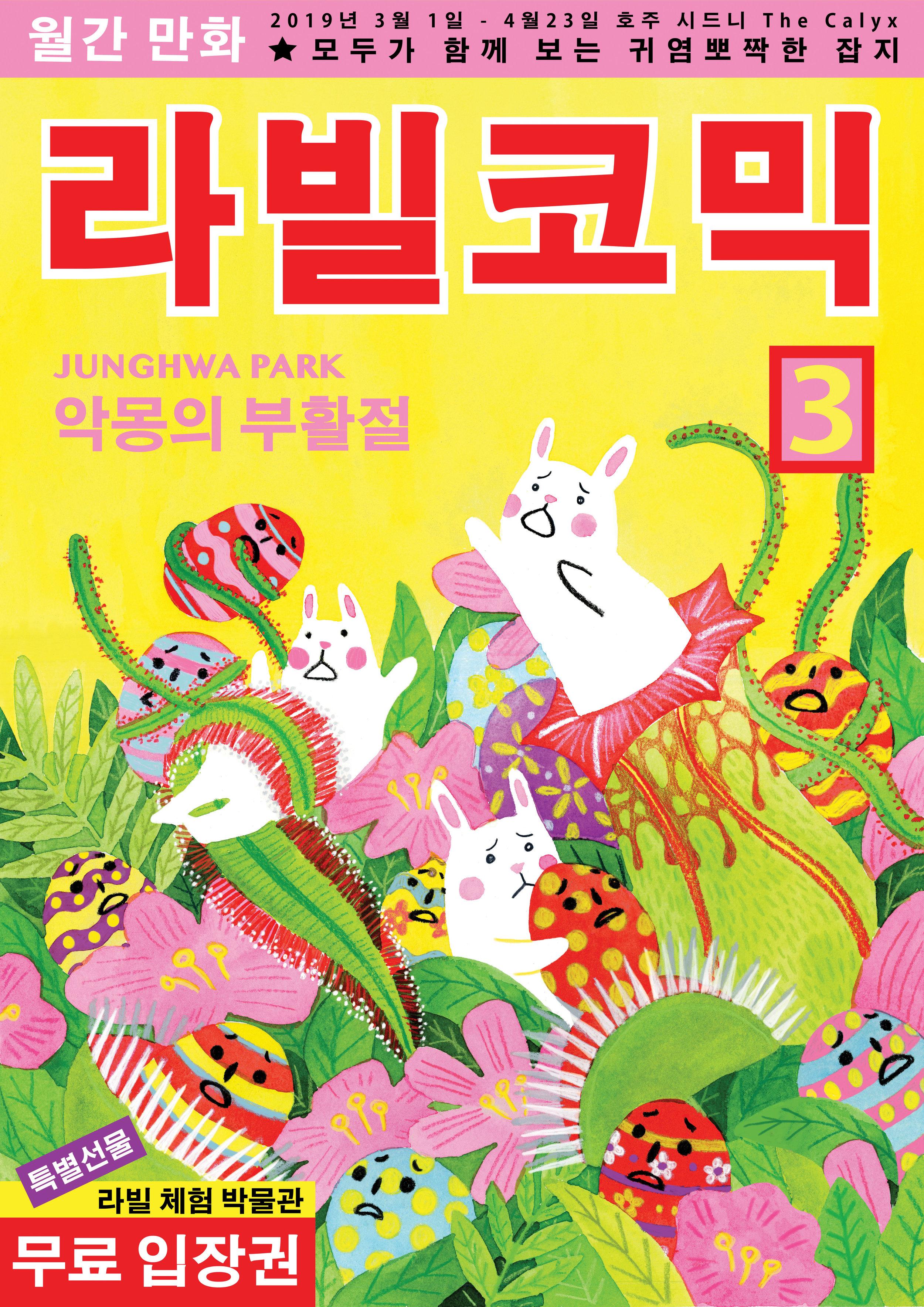 Junghwa_A2_rgb.jpg
