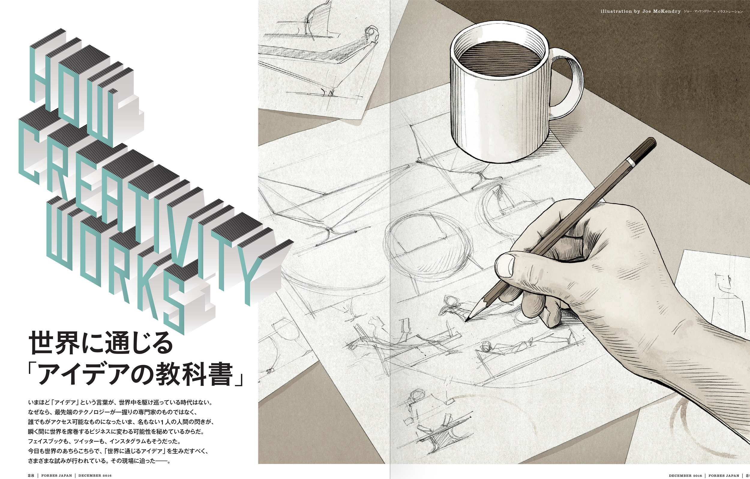 HOW CREATIVITY WORKS Forbes Japan