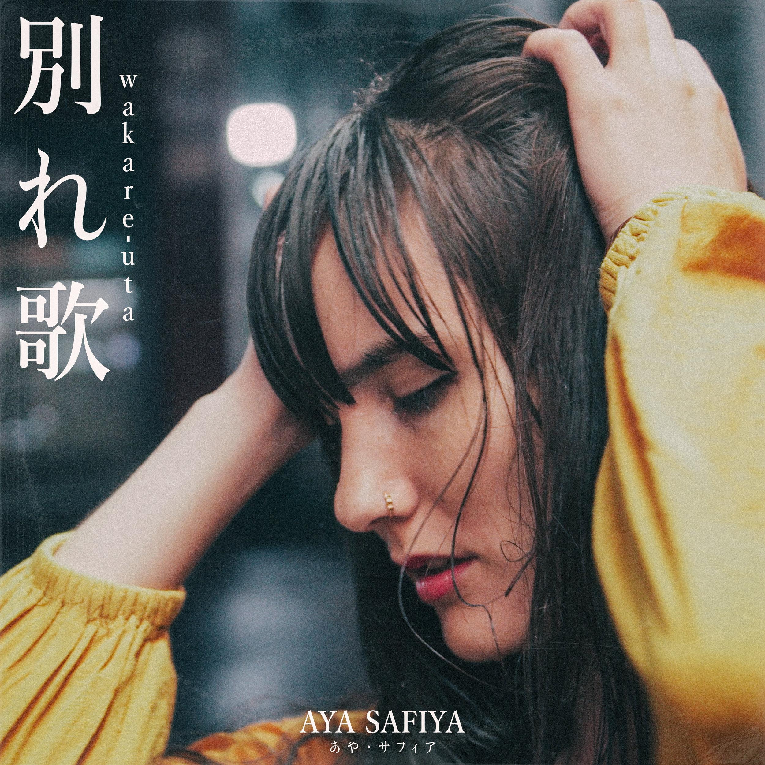 Wakare Uta album art 2-3.jpg