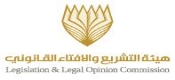 Legislation & Legal Opinion Commission     Provides access to the local Laws and Regulations in the Kingdom of Bahrain
