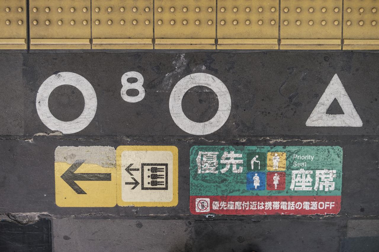 Japan subway and light rail - commuting cultures8.jpg