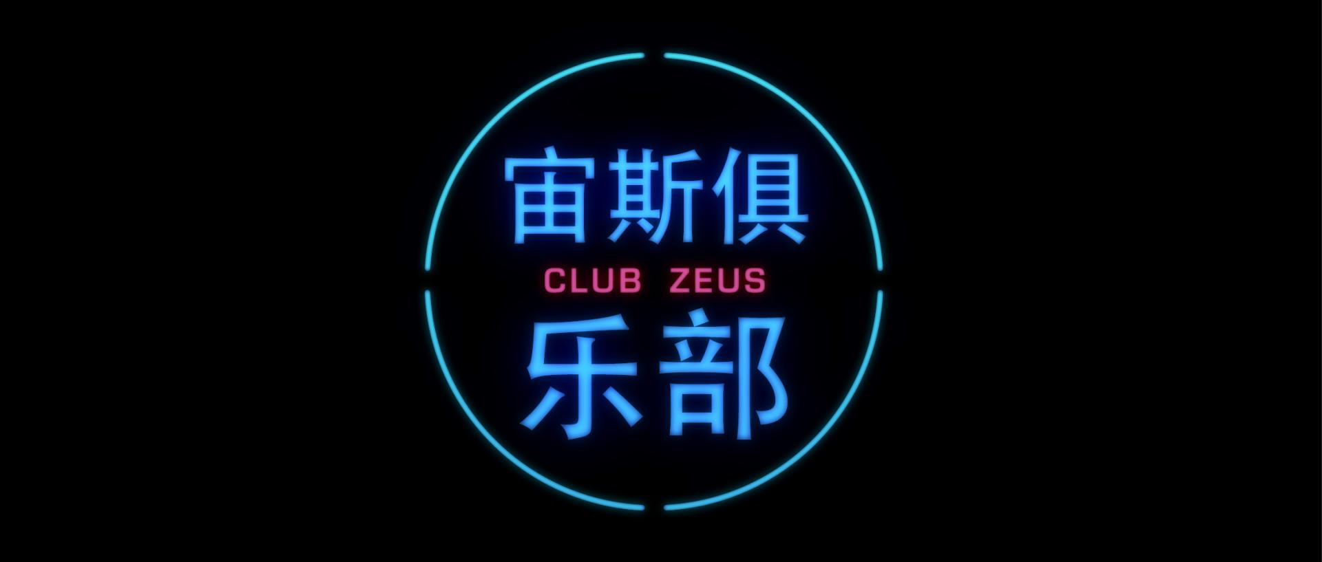 ClubZeus11.jpg
