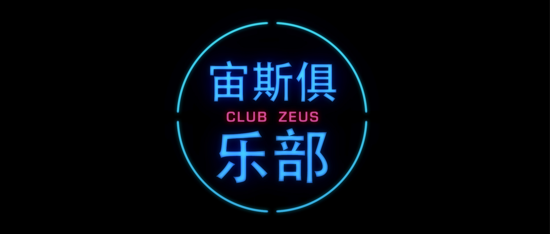 Club Zeus [ Revolver / Les Petites Lumières ]