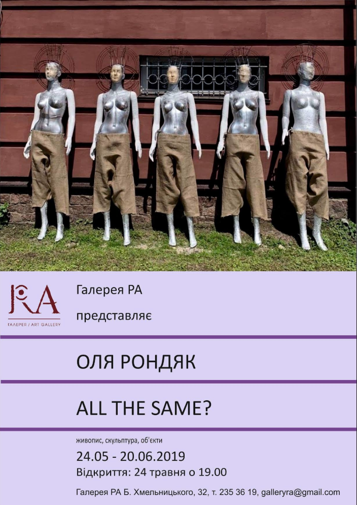 Ra Gallery Poster.png