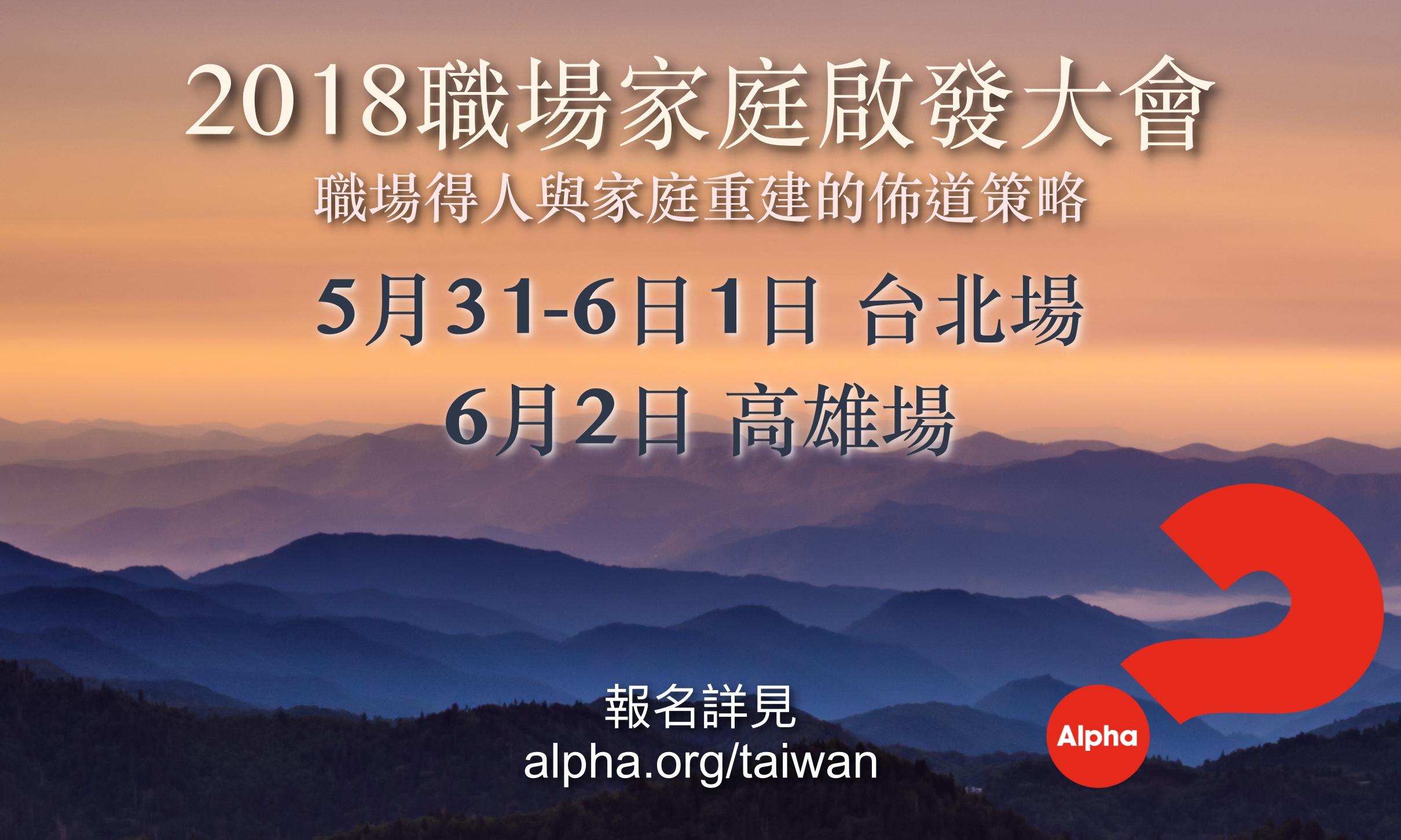 2018亞太華人職場家庭啟發大會 文宣2.jpg