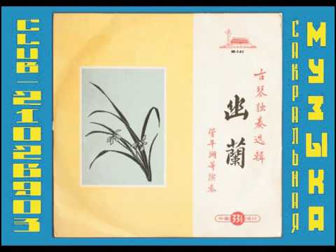 Guan Pinghu and others • Youlan - Selected Guqin solos