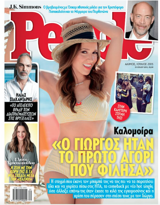 people_cover_2015.png