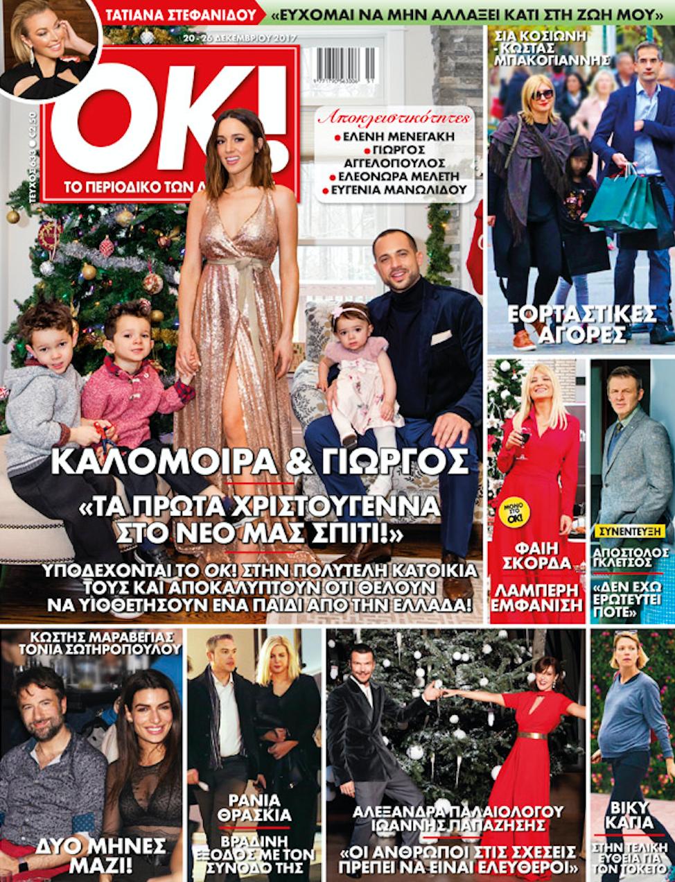 OK! Greece