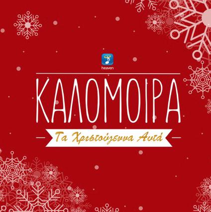 Τα Χριστουγεννα αυτα (Single) Greek Version