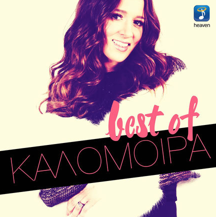 Best of Kalomira Album
