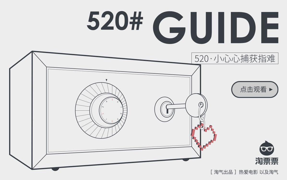 Tao Piaopiao's 520 Guide