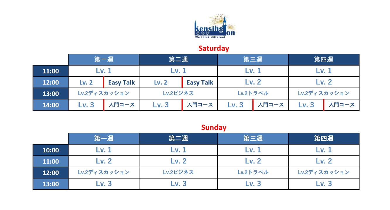 New Weekend Schedule from March.jpg