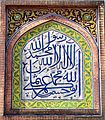105px-Arabic_Calligraphy_at_Wazir_Khan_Mosque2.jpg