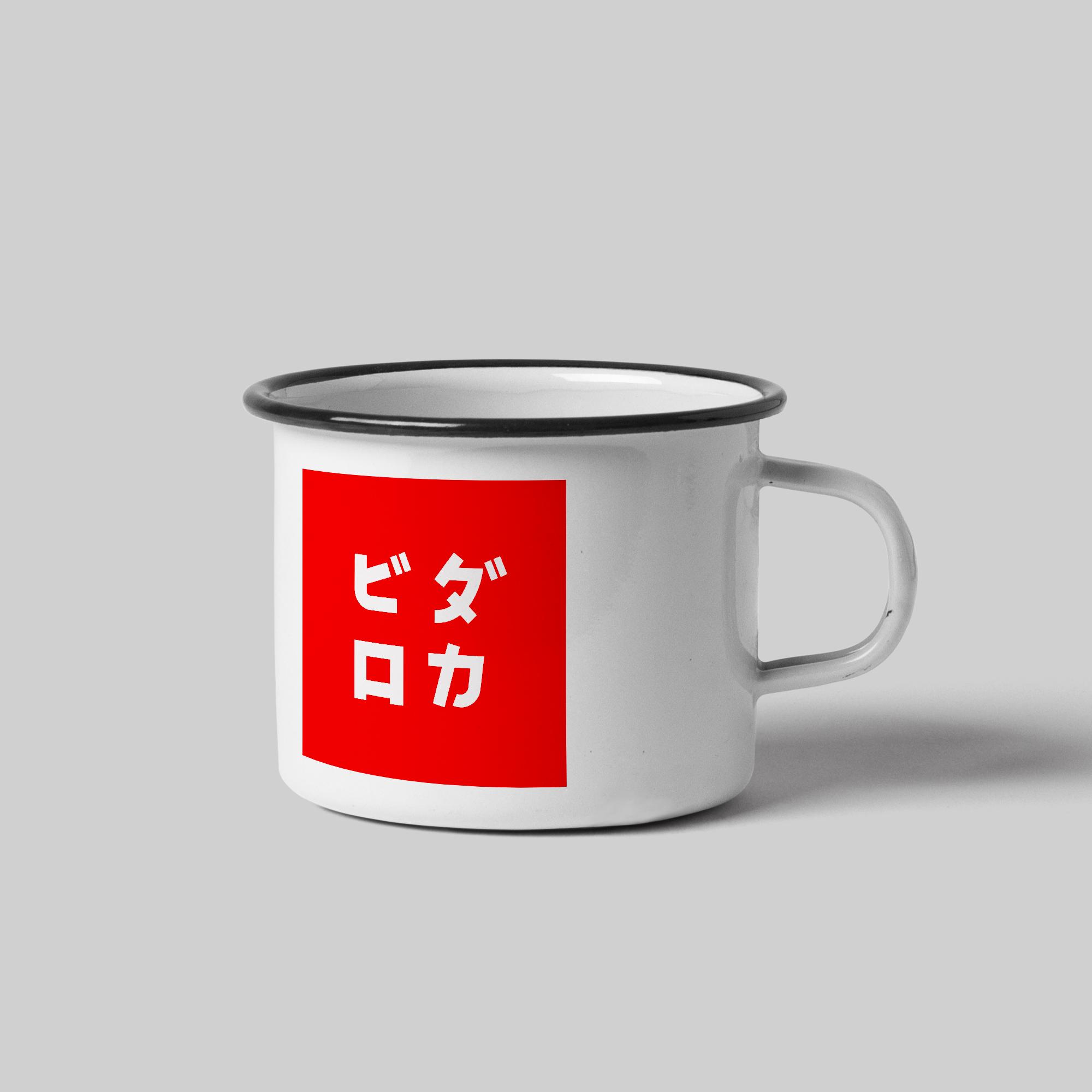mug_0000_1.jpg