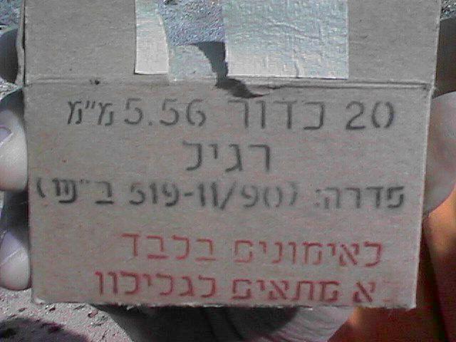 Israeli armaments container