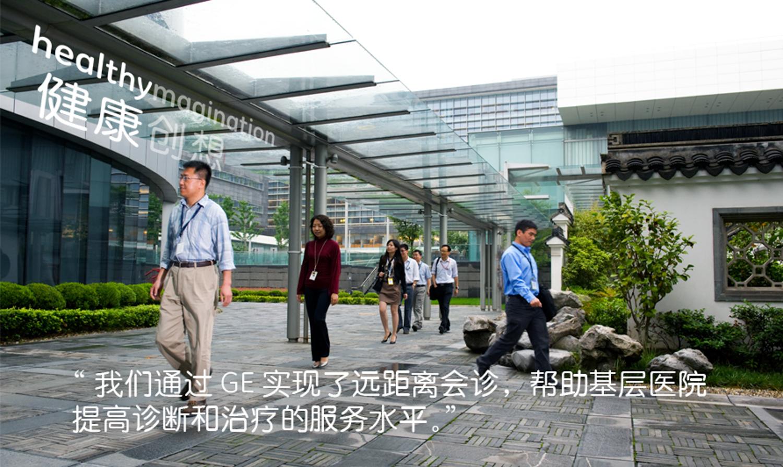 GE Healthcare Shanghai China