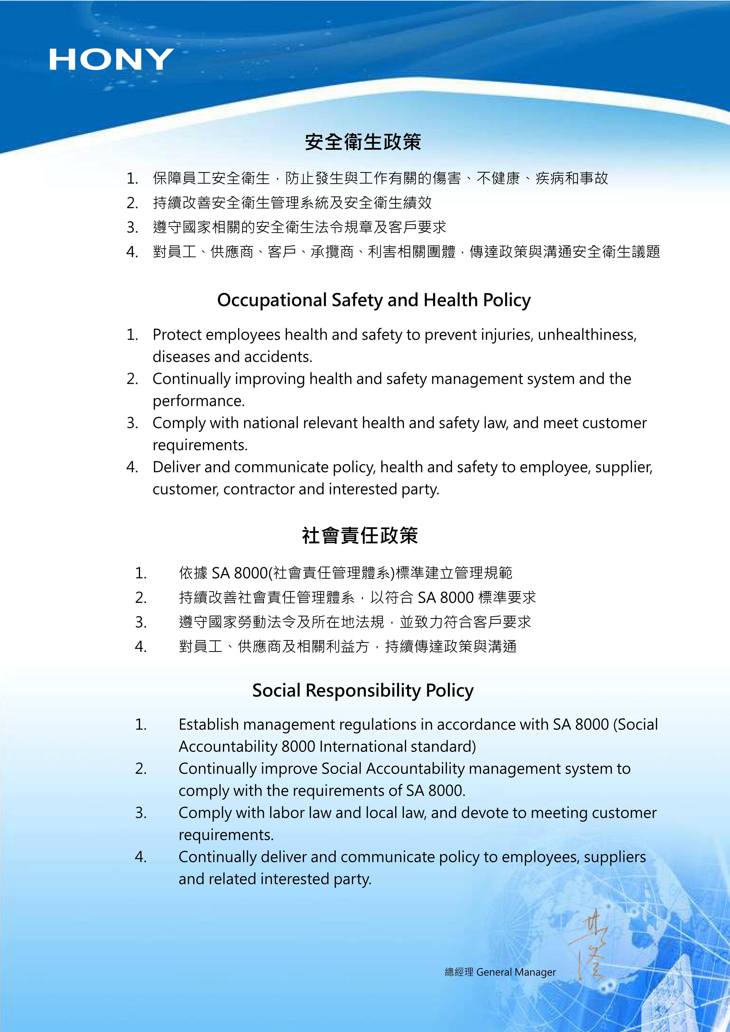 安全衛生及社會責任政策(中英版)_01.jpg
