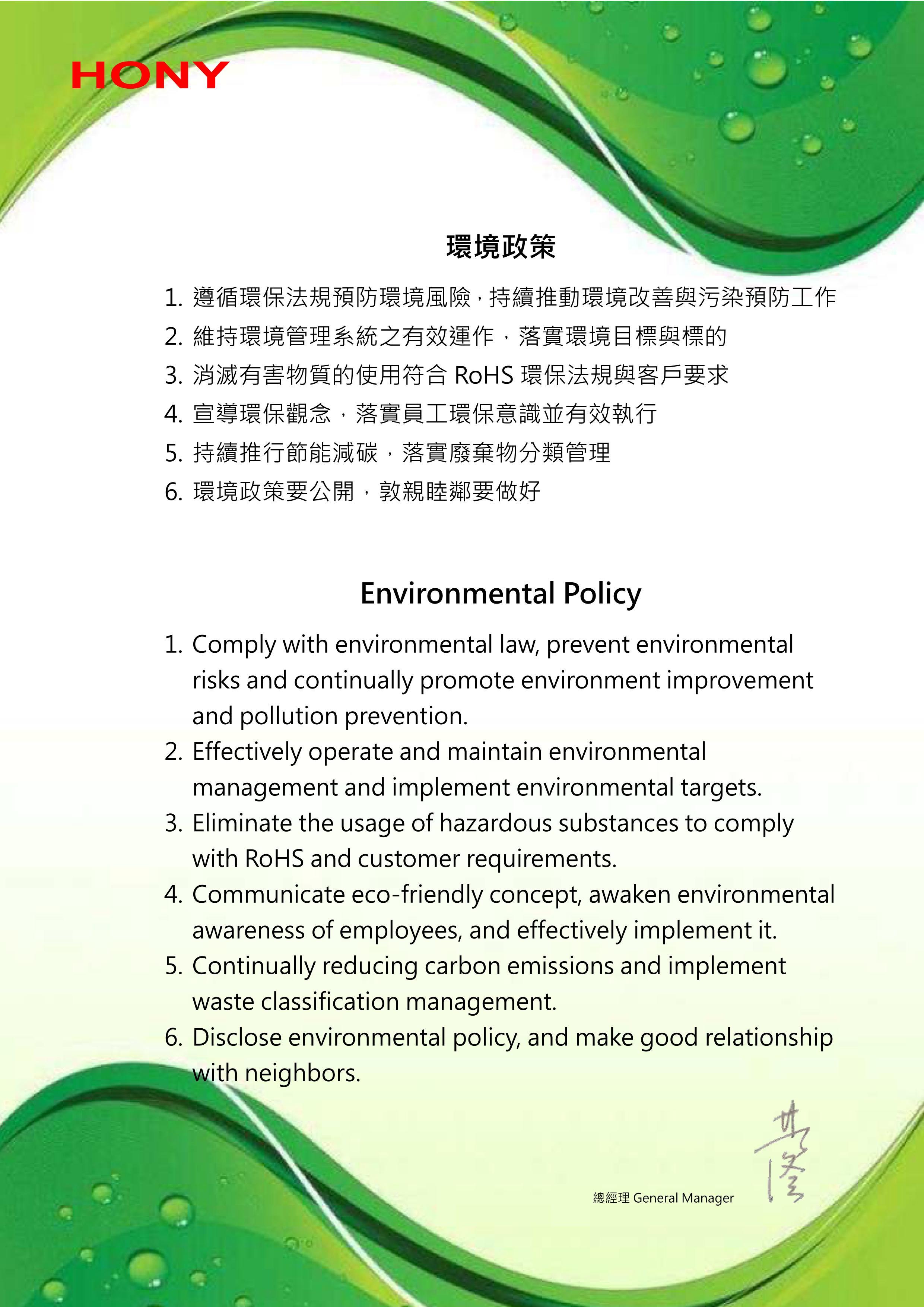 環境政策(中英版)_01.jpg