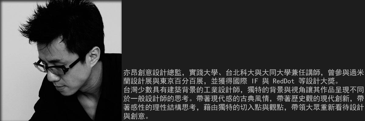 顏文豪 iAN Yen