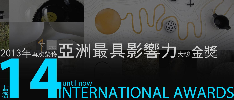 DFA AWARDS 亞洲最具影響力大獎金獎,Design YxR亦昂創意。
