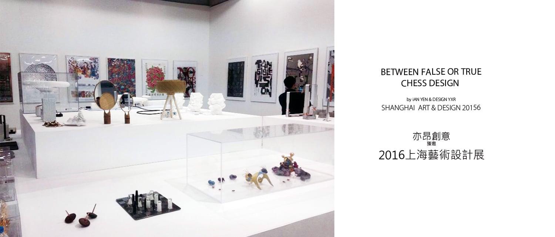 shanghai art & design YEN OBJECT