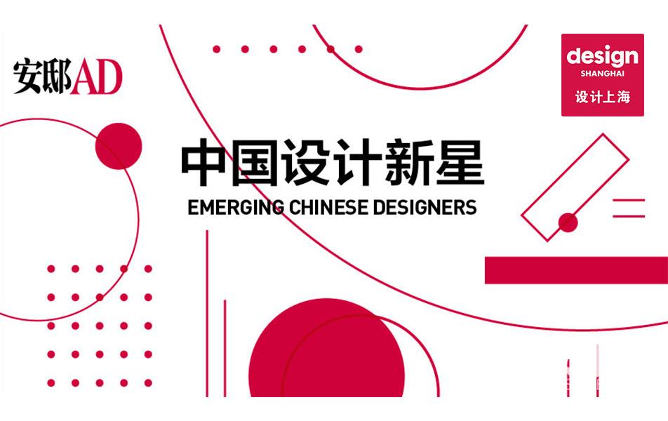 Emerging-Chinese-Designer.jpg