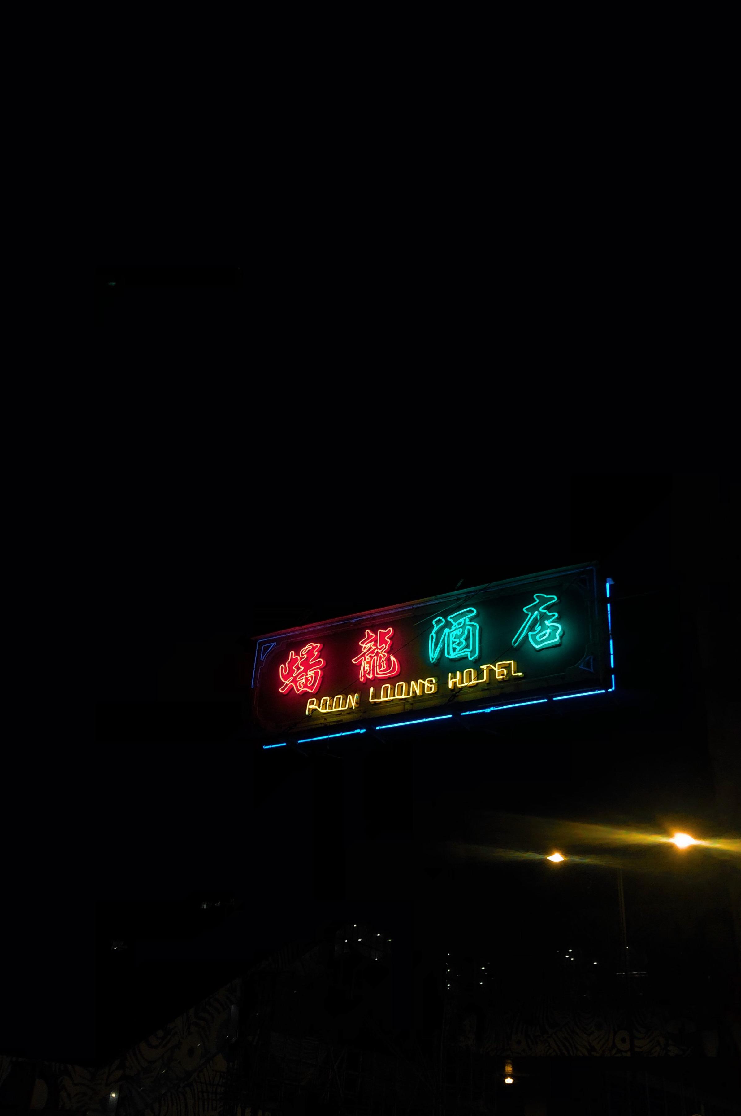 neon-3.JPG