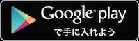 GooglePlayGetEn.png