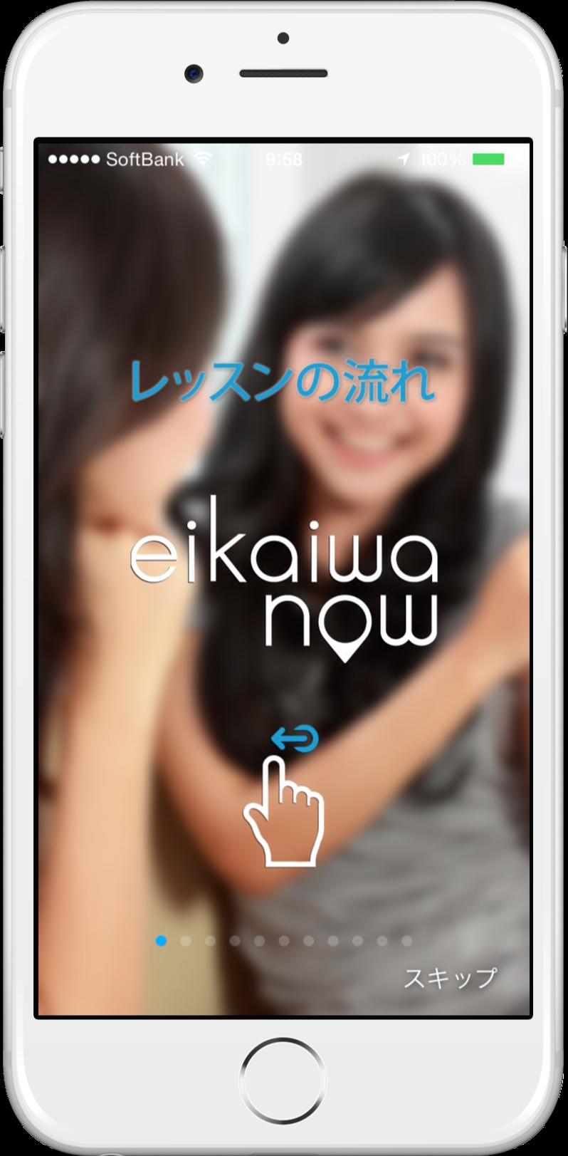 eikaiwaNOW - レッスンの流れ - JPN - 0_iphone6_silver_portrait.png