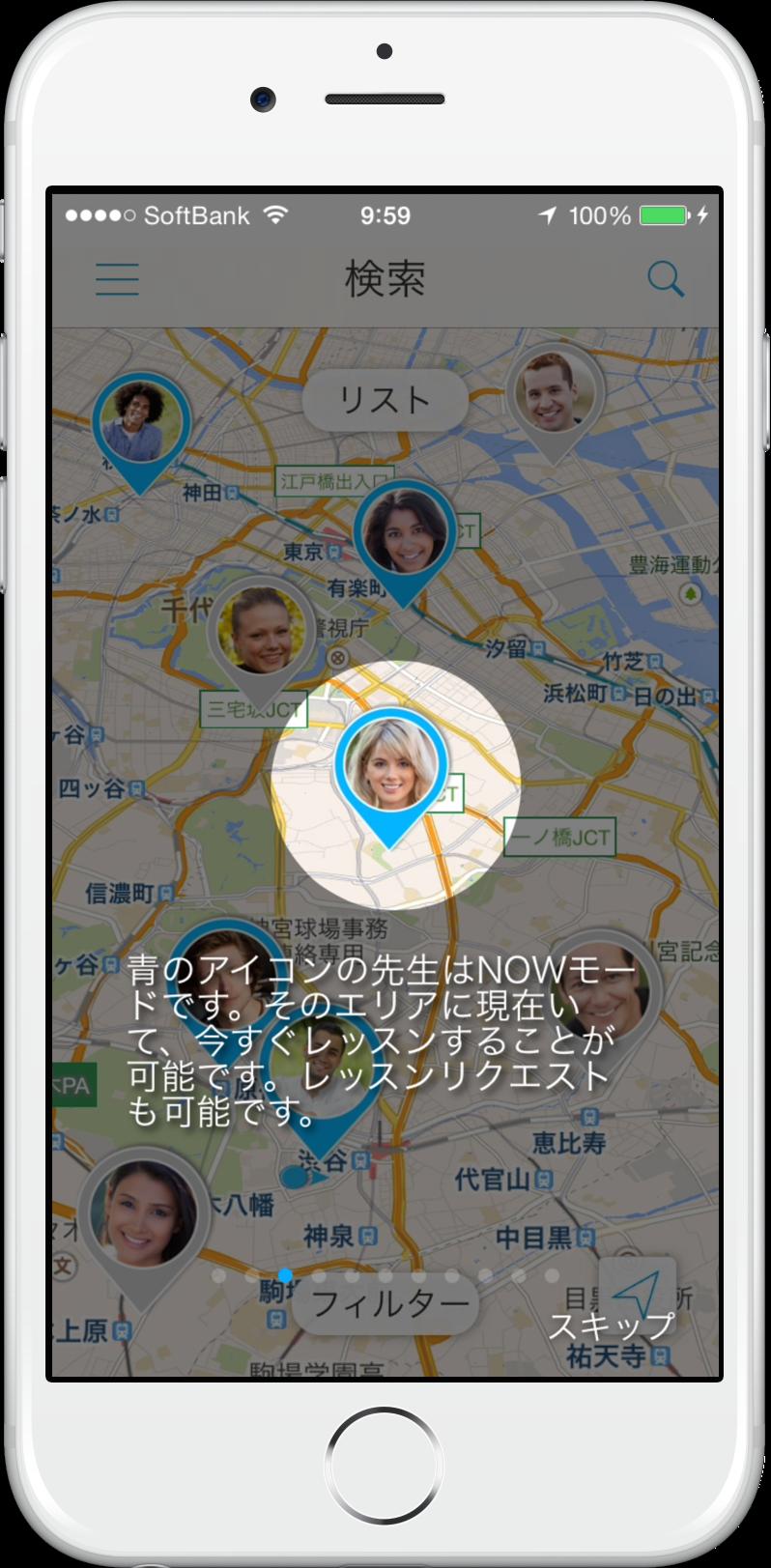 eikaiwaNOW - レッスンの流れ - JPN - 2_iphone6_silver_portrait.png
