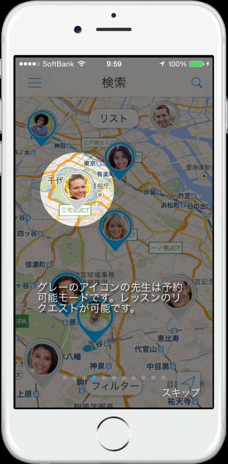 eikaiwaNOW - レッスンの流れ - JPN - 3_iphone6_silver_portrait.png