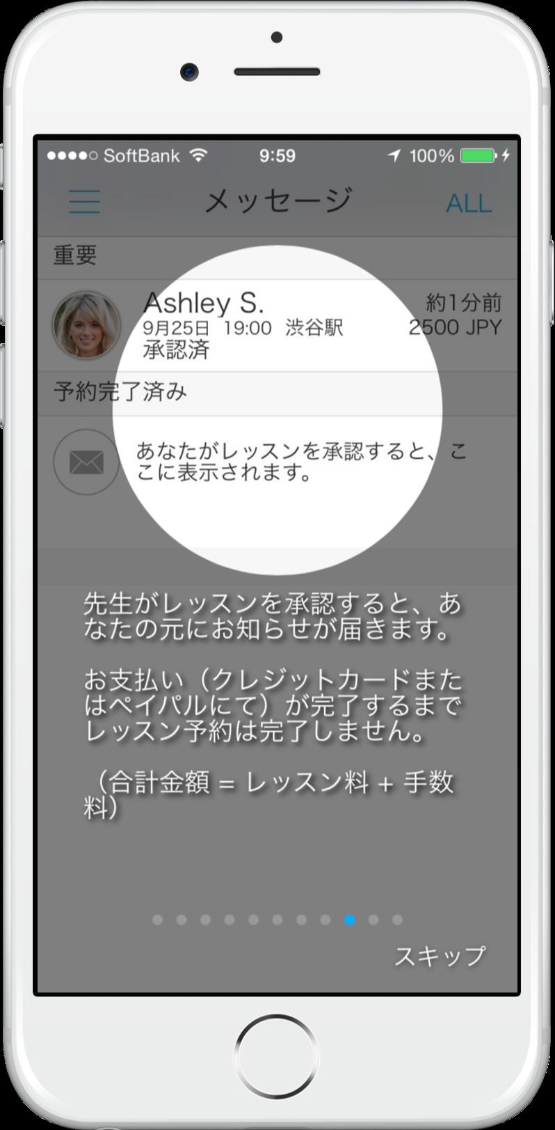 eikaiwaNOW - レッスンの流れ - JPN - 8_iphone6_silver_portrait.png