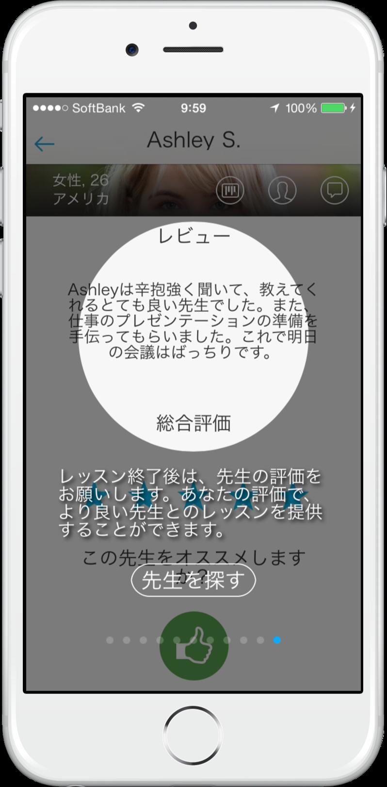 eikaiwaNOW - レッスンの流れ - JPN - 10_iphone6_silver_portrait.png