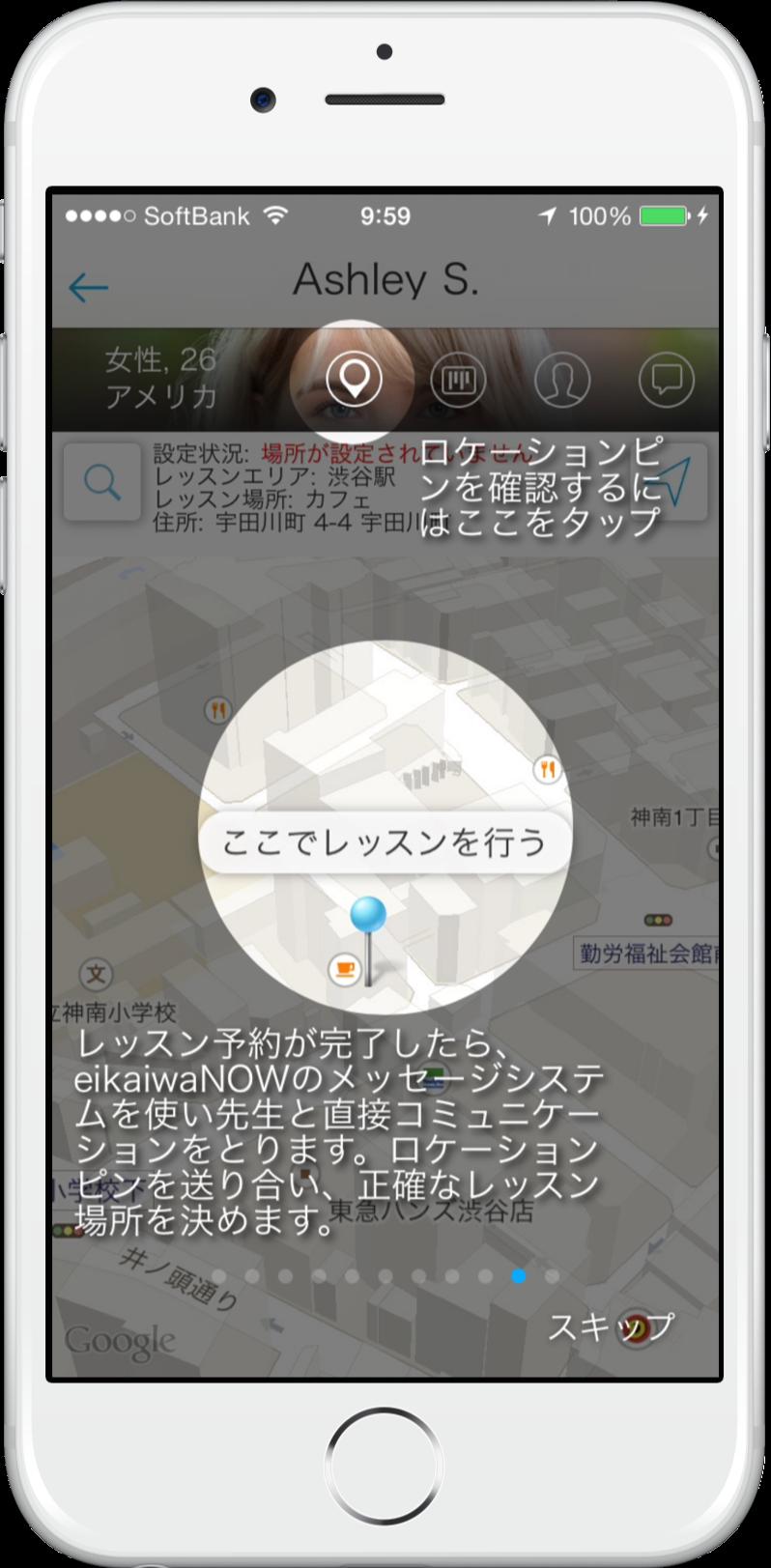 eikaiwaNOW - レッスンの流れ - JPN - 9_iphone6_silver_portrait.png