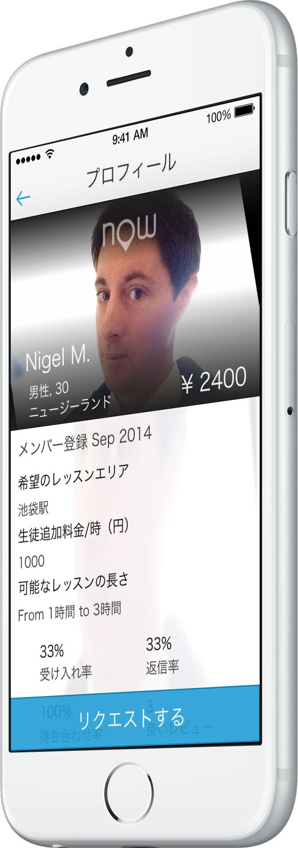 teacher_Nigel.jpg
