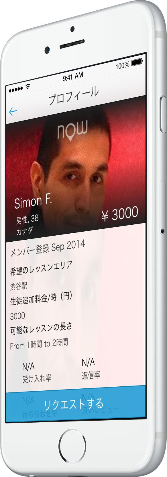 teacher_Simon.jpg