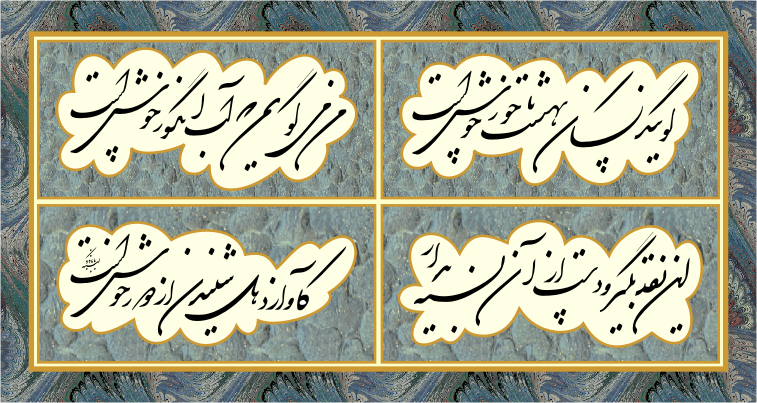 Plaque decorated with a quatrain from the  Rubaiyat of Omar Khayyam  (via  Wikimedia Commons )
