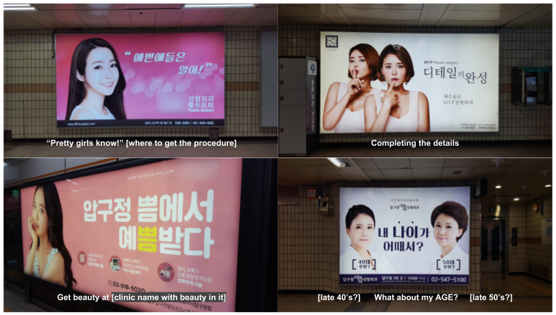 Advertisements at Apgujeong station, July 2018.