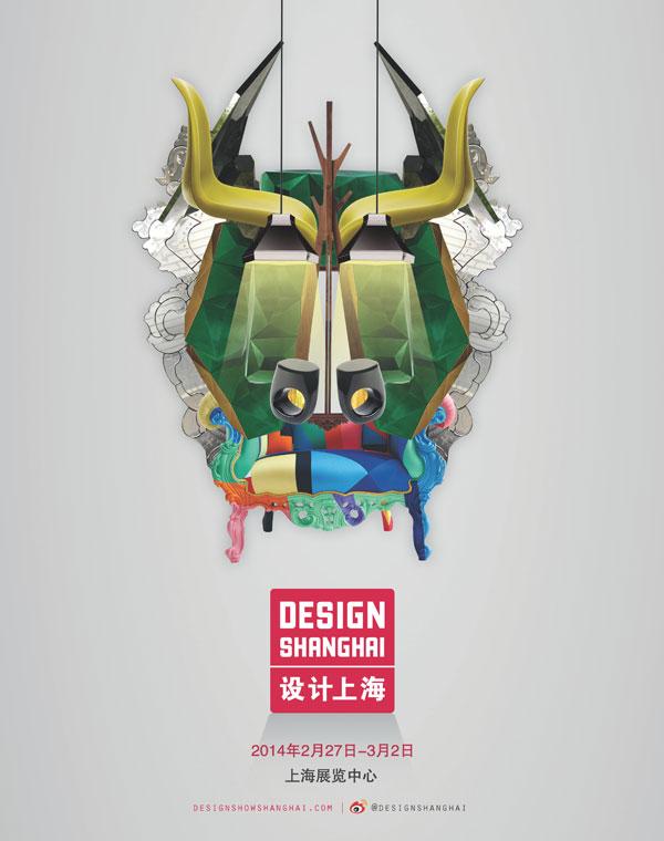 DesignShanghai-2014.jpg
